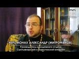 Возможно ли венчание в армянской Церкви православному? Иеромонах Александр (Митрофанов)