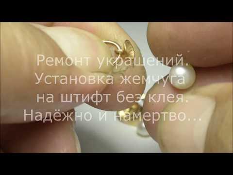 Установка жемчуга на штифт без клея - намертво!.
