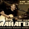 МАНАГЕР - концерт в Москве и презентация легендарного альбома