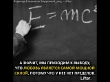 Предсмертное открытие Эйнштейна.Любовь-сила которая не знает ограничений и управляет законами Вселенной