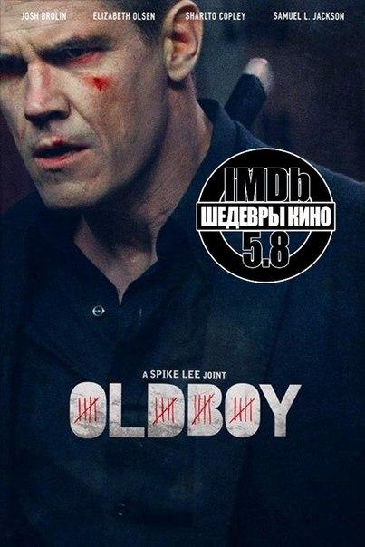 Олдбой (2013)