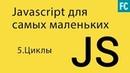 JavaScript для самых маленьких. 5. Циклы