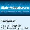 Spb-adapter.ru - Магазин по продаже компьютерной техники и ноутбуков в Санкт-Петербурге.