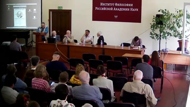 Конференция «Карл Маркс и философия марксизма», 15 мая 2018 выступление Корсакова