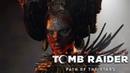 Королева монстров Shadow of the Tomb Raider 12