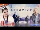 Акварели / 2018 мелодрама. 11 серия из 16