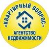 """Агентство Недвижимости """"Квартирный вопрос"""" Псков"""