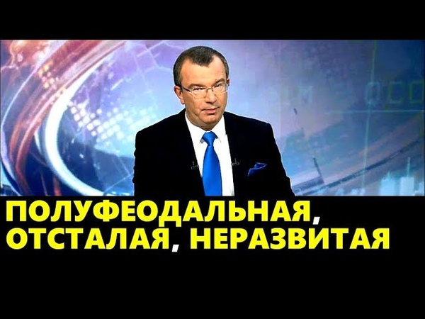 Юрий Пронько Экономика России полуфеодальная отсталая и неразвитая