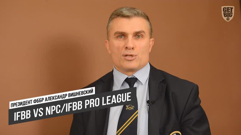 Президент ФББР Александр Вишневский о IFBB и NPC IFBB PRO LEAGUE