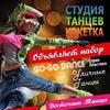 Танцы в Новороссийске. Студия Танцев Кокетка.