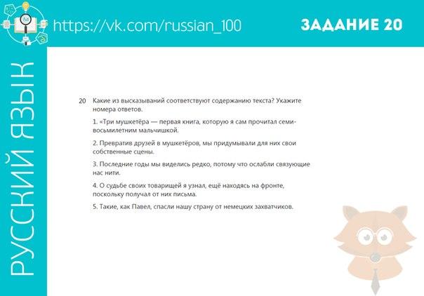 #rus20p Ответы строго через 10 точек.