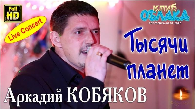 Пожелание от Аркадия/ Full HD/ Live Concert/ Аркадий КОБЯКОВ - Тысячи планет/ Апрелевка, 10.01.2015