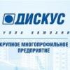 Группа компаний ДИСКУС