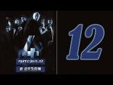 Литейный 8 Сезон 12 Серия. Сериал фильм детектив смотреть онлайн