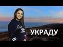 D M Украду ремикс ft ANIVAR Ани Варданян