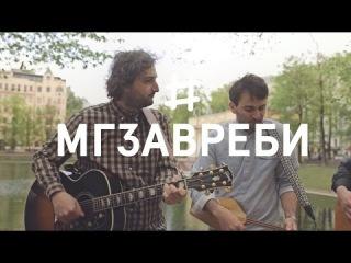 ��������� / Mgzavrebi - ������ ��� � ���� � ������ [Fairlane Acoustic]