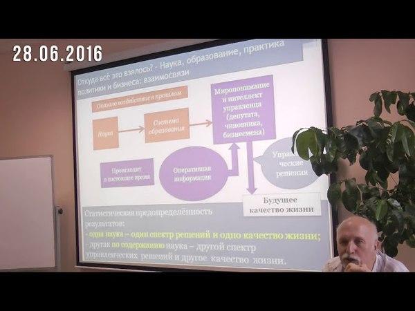 Величко М.В. (2016.06.28) - Научно-технический прогресс