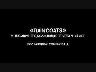 RAINCOATS (продолжающая группа V-позиция 9-13 лет; постановка Смирнова А)