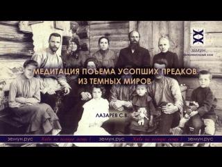 Лазарев С.В. Медитация подъема усопших предков из Темных миров. 14.09.18.
