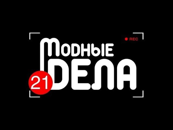 Видео-журнал МоDные Dела vol.21 - ночной клуб ША рэп концерт Леши Маэстро (12.11.2011)
