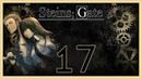 Прохождение Steins;Gate - часть 17[Потуги с компьютером](4/4)