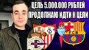 587.200 РУБ / Сельта - Барселона / Депортиво - Севилья / прогнозы на спорт