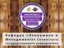 Кафедра Экономики и Менеджмента Сочинского государственного университета