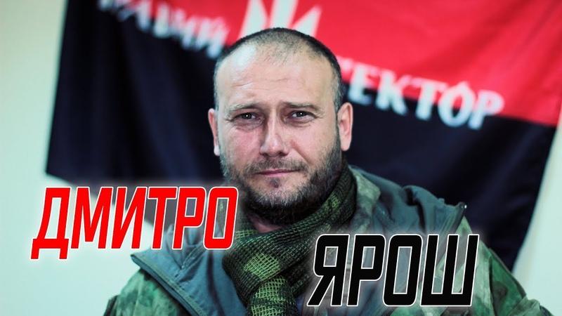 СЕРІЯ 82 Людина-посмішка – колишній лідер «Правого Сектору», Дмитро Ярош