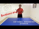 How to play backhand drive——Yangyang's table tennis lessons