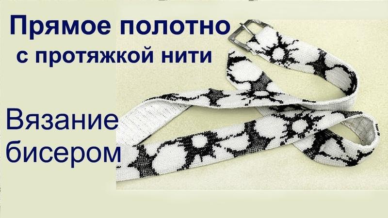 Прямое полотно с протяжкой нити Вязание крючком с бисером Урок 18
