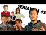 Serialism #3 - Малкольм в центре внимания  Malcolm in the middle