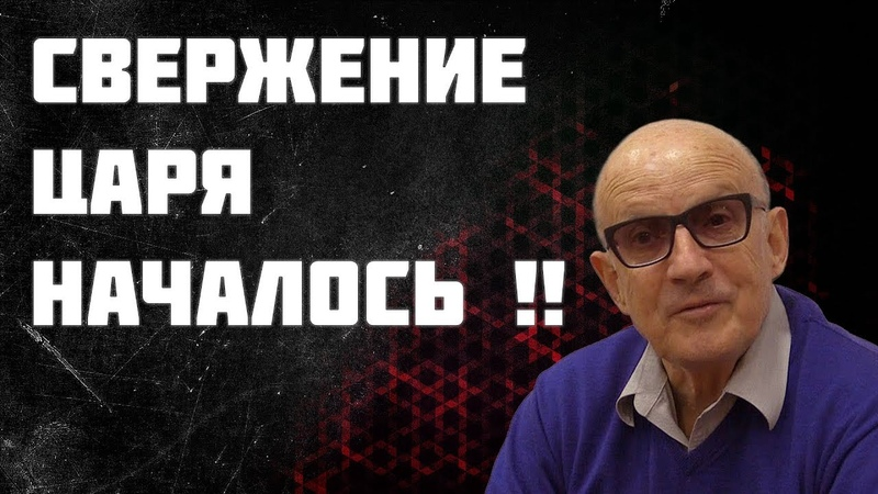 КРАХ РЕЖИМА - БУДЕТ СТРАШНО... Андрей Пионтковский