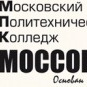 Московский Политехнический колледж им. Моссовета