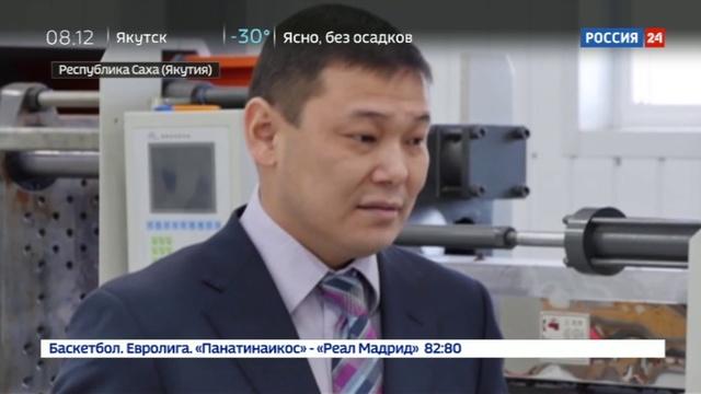Новости на Россия 24 • Индустриальный парк Кангалассы в Якутии стремительно развивается производство