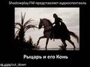 Рыцарь и его Конь Shadowplay FM