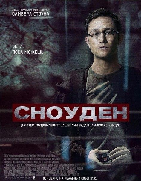 Cноуден (2016)