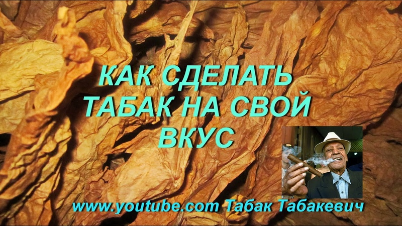 ДНЕВНИК ТАБАКОВОДА № 38 2 08 Как сделать табак на свой вкус