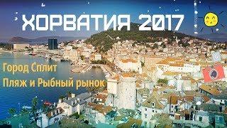 Хорватия 2017. Город Сплит. Пляж и Рыбный рынок 😜