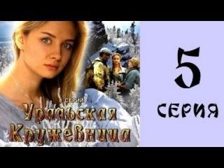 Уральская кружевница 5 серия из 8 мелодрама, сериал