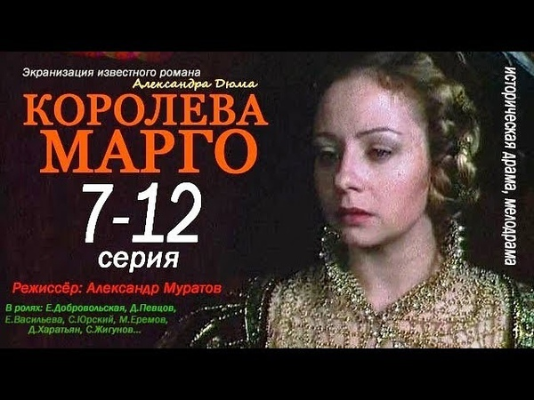 Королева Марго 7,8,9,10,11,12 серия Историческая драма, Мелодрама