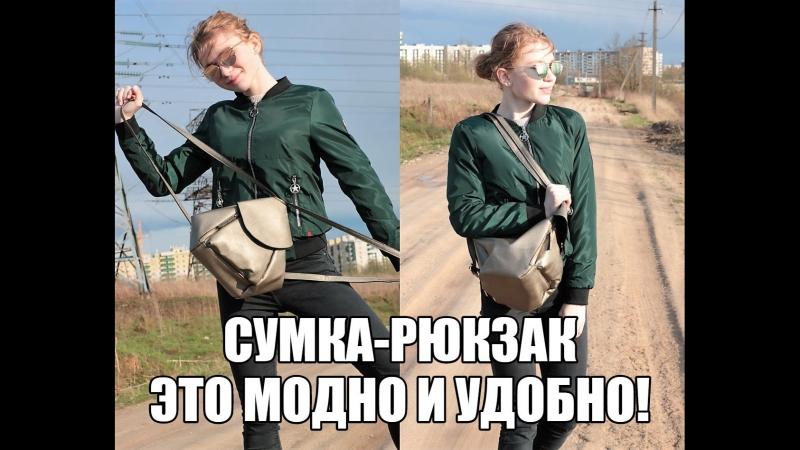 Некоторые виды моделей Сумка-рюкзак от vk.com/sumkipskov