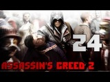 Assasin's Creed 2 серия 24 - Пятая гробница ассасинов