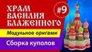 Храм Василия Блаженного   Модульное оригами. 9 занятие. Оригами храм схема сборки