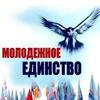 Молодежное Единство