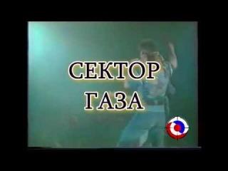 Сектор Газа - Трибьют-концерт (Газовая Атака) в Риге