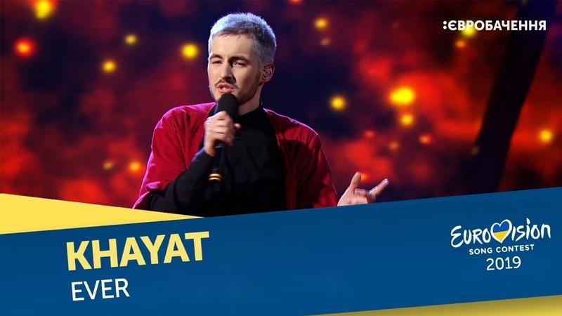 KHAYAT – Ever. Другий півфінал. Національний відбір на Євробачення-2019