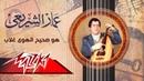 Howa Saheh Elhawa Ghallab - Ammar El Sheraie هو صحيح الهوى غلاب - عمار الشريعى