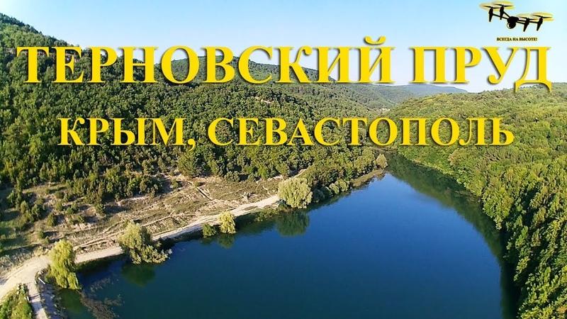 КРЫМ, ТЕРНОВСКИЙ ПРУД, г. Севастополь. Любительская аэрофотосъемка с квадрокоптера.