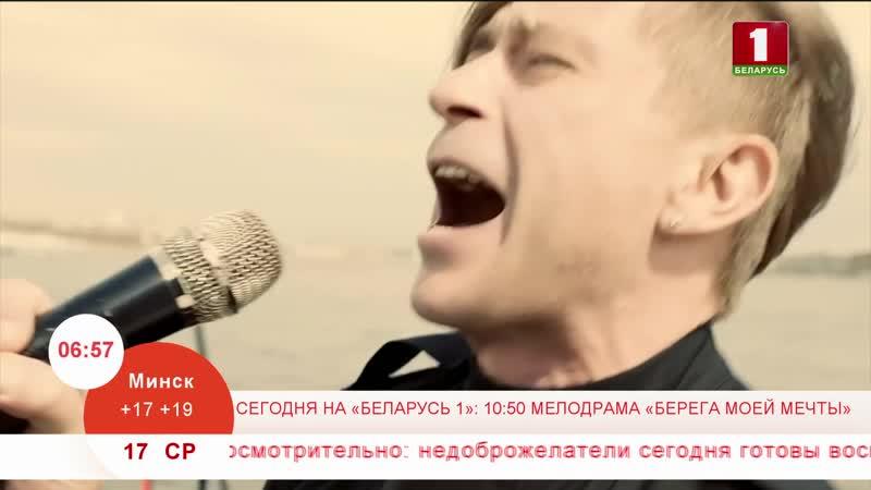 Добрай раніцы, Беларусь! (Беларусь-1, 17.10.2018) Би-2 – Ля-ля тополя