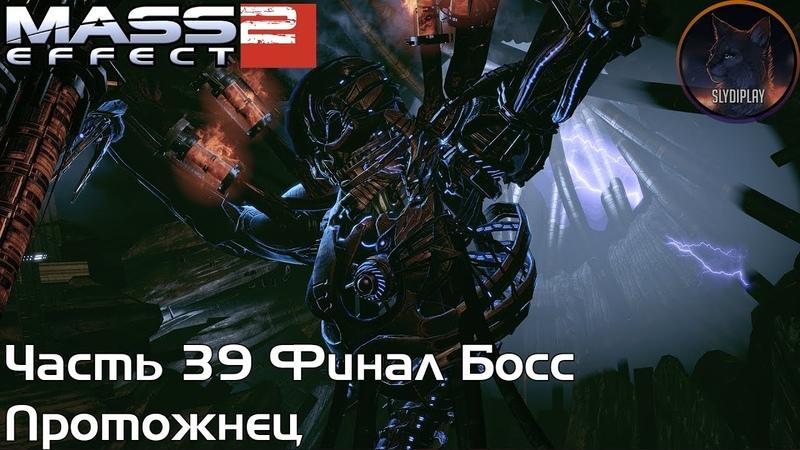 Mass Effect 2 прохождение часть 39 Финал Босс Протожнец